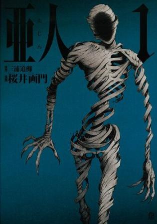 ajin_demi-human_manga_cover